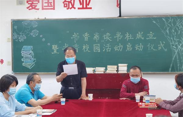 机械与自动化系举行书香斋读书社团成立仪式